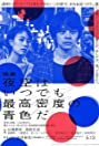 Tokyo Night Sky Is Always the Densest Shade of Blue (2017) Poster