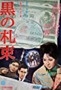 Black Money (1963) Poster