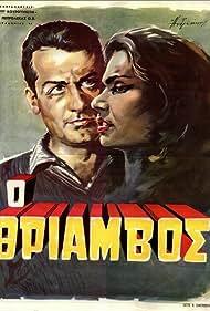 Thriamvos (1962)