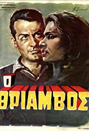 Thriamvos (1962) Poster - Movie Forum, Cast, Reviews