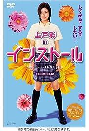 Insutôru (2004) filme kostenlos