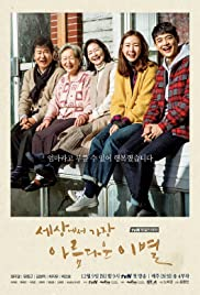 The Most Beautiful Goodbye in the World Poster