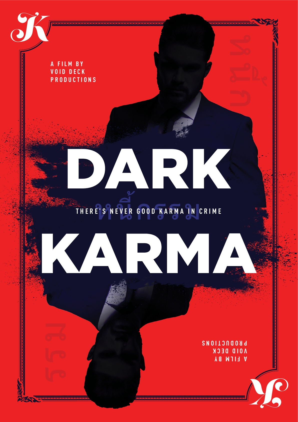 Dark Karma Imdb