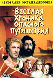 Argonavtebi Poster