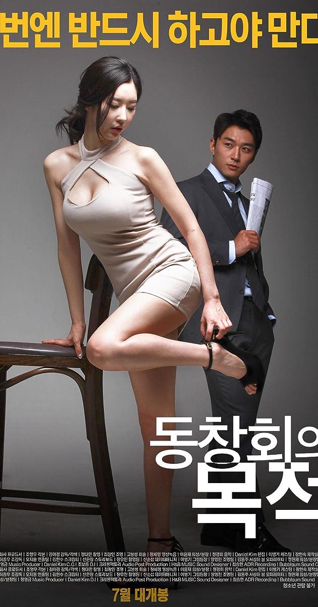 Image Dong-chang-ho-eui mok-jeok