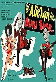 Vasilis Avlonitis, Niki Linardou, and Nikos Rizos in I adelfi mou thelei xylo (1966)