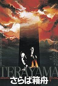 Saraba hakobune (1984)