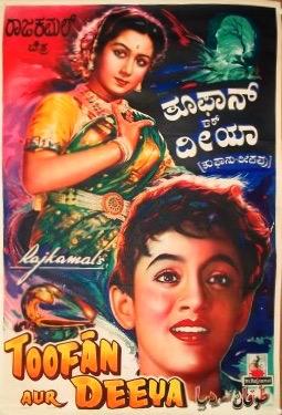Toofan Aur Deeya movie, song and  lyrics