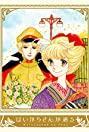 Haikara-san ga tôru (1978) Poster