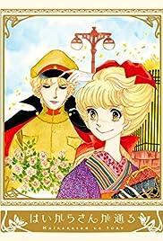 Haikara-san ga tôru Poster