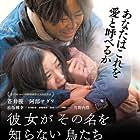 Kanojo ga sono na wo shiranai toritachi (2017)