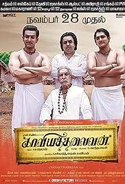Download Kaaviya Thalaivan (2014) Movie