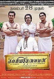 Kaaviya Thalaivan (2021) Tamil