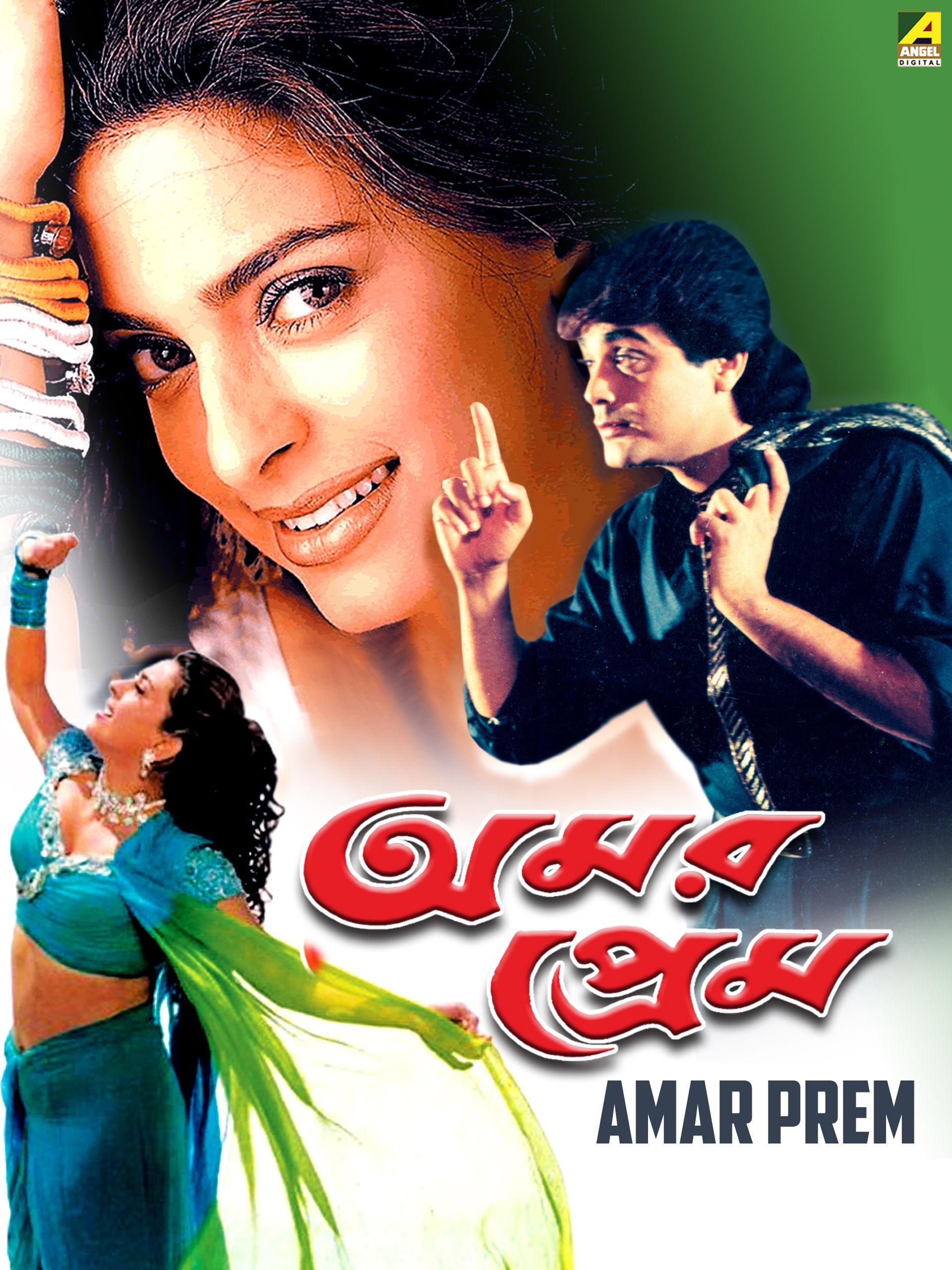 Amar Prem ((1989))