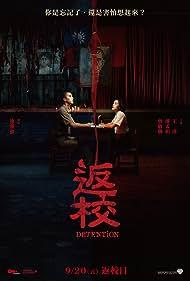 Fanxiao (2019)