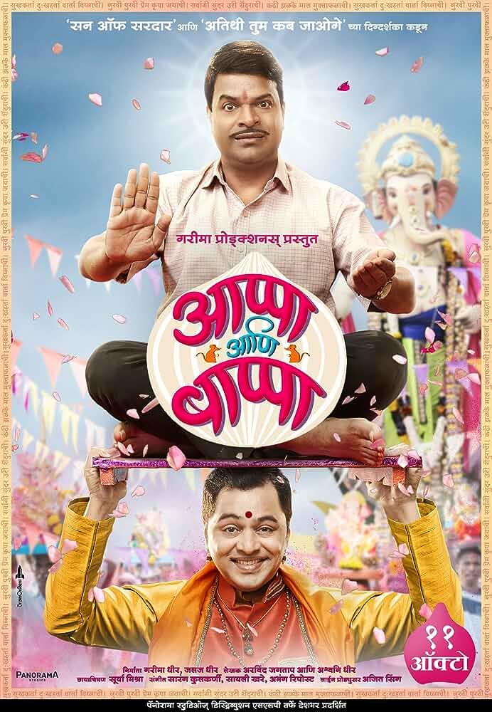 Appa Ani Bappa (2019) Marathi AMZN WEB-DL x264 AAC ESUB
