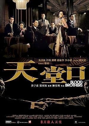 Ye Liu Blood Brothers Movie