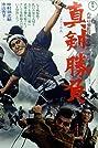 Miyamoto Musashi VI (1971) Poster