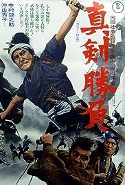 Shinken shôbu Poster