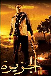 Watch trailers for movies El-Gazirah Egypt [640x352]