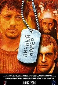 Lichnyy nomer (2004)