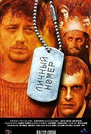 Lichnyy nomer Poster