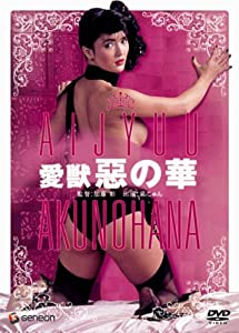 Hollywood movie to watch online Aiju: aku no hana Japan [Bluray]