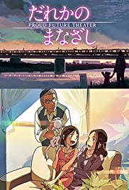 Dareka no manazashi Poster
