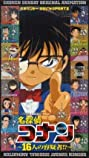 Detective Conan: 16 Suspects!? (2002) Poster