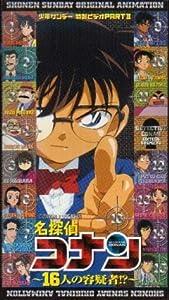 MP4 movies videos download Meitantei Conan: 16 yougi [480x360]