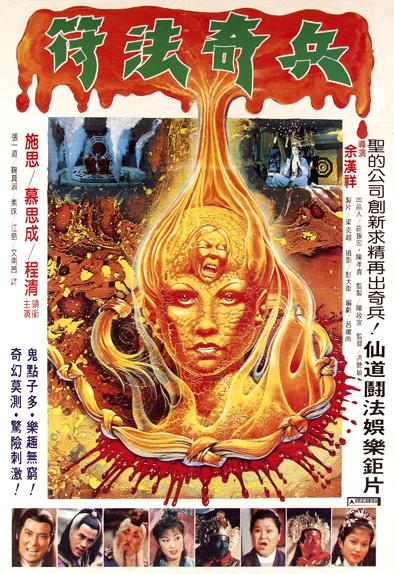 Zhong Guo xie shu (Fu fa qi bing dou mo nu) ((1985))