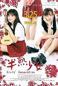 Ban shou shao nu (2016)