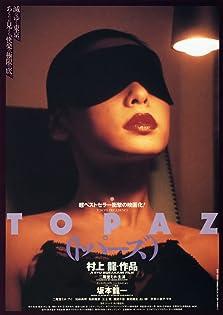 Tokyo Decadence (1992)