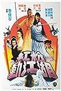 Hong fen dong jiang hu (1981) Poster