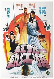 Watch free adults movies Hong fen dong jiang hu [1280x768]