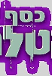 Kesef Katlani Poster