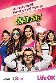 Bahu Hamari Rajni Kant (TV Series 2016–2017) - IMDb