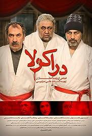 Derakula(2016) Poster - Movie Forum, Cast, Reviews