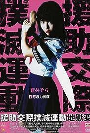Enjo-kôsai bokumetsu undô: jigoku-hen Poster