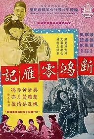 Duan hong ling yan ji (1955)