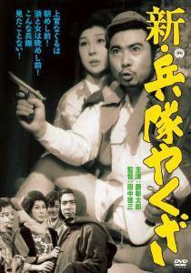 Shin heitai yakuza: Kasen full movie download mp4
