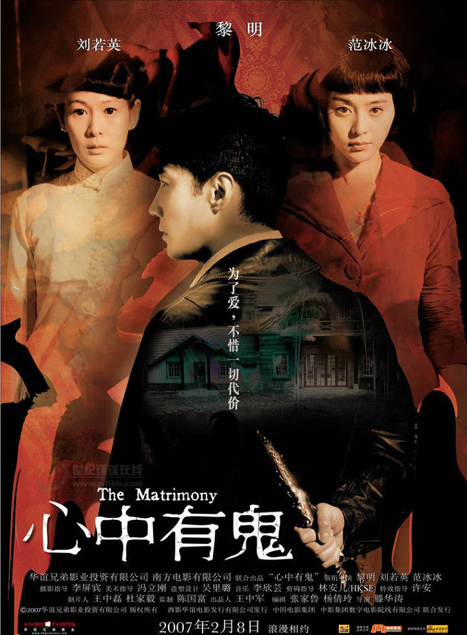 Leon Lai, Rene Liu, and Bingbing Fan in Xin zhong you gui (2007)