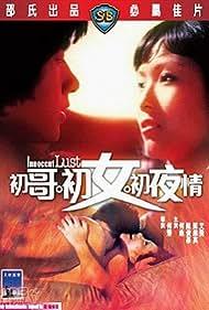 Chu ge chu nu chu ye qing (1977)