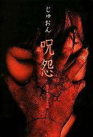 Ju-on (2000) film en francais gratuit