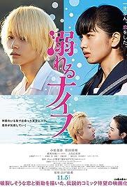 Drowning Love (2016) Oboreru naifu 720p