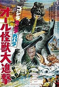 Gojira-Minira-Gabara: Oru kaijû daishingeki (1971) Poster - Movie Forum, Cast, Reviews