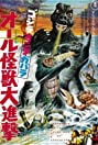 All Monsters Attack (1969) Poster