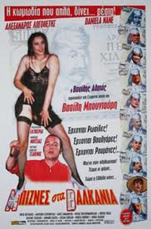 Biznes sta Valkania (1996)