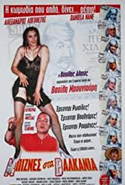 Biznes sta Valkania Poster