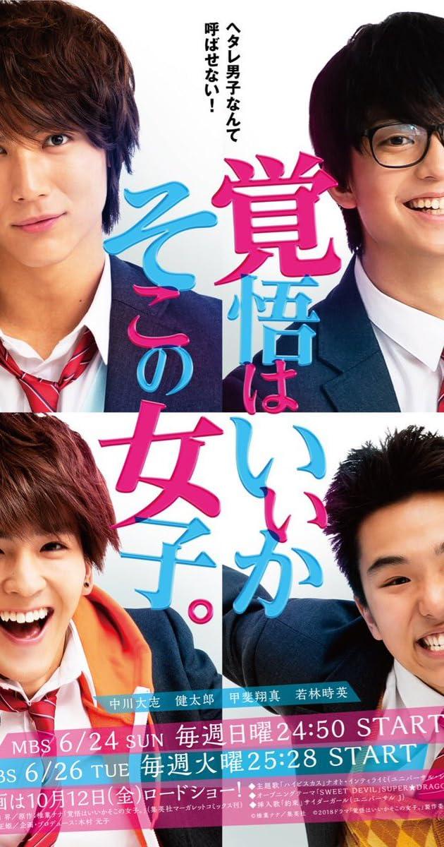 download scarica gratuito Kakugo wa ii ka soko no joshi. o streaming Stagione 1 episodio completa in HD 720p 1080p con torrent